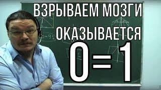 #БотайСоМной #001. Взрываем мозги. Оказывается 0=1