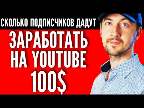 Сколько подписчиков нужно для заработка 100 долларов, как заработать деньги на Youtube