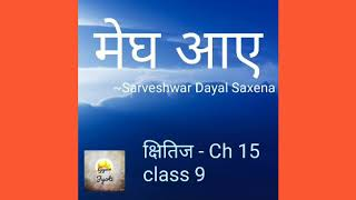 megh aaye kshitiz part 1class9 poet sarveshwar dayal saxena explanayion and questionsanswer