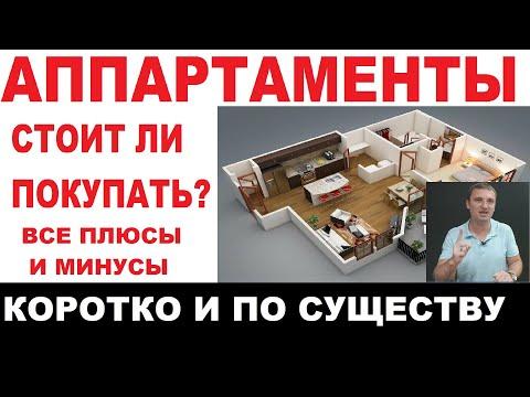 Апартаменты или квартира? Чем отличаются апартаменты от квартиры? Все плюсы и минусы без прикрас 18+