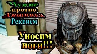 Прохождение Aliens vs Predator requiem (Чужие против Хищника Реквием) - часть 5 - Уносим ноги!!!
