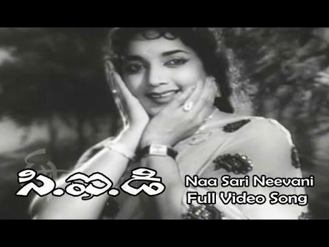 Naa Sari Neevani Full Video Song   C. I. D.   N.T.R   Jamuna   B.Nagi Reddy   ETV Cinema