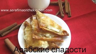 Арабские сладости.Слоеные треугольники со сливками.Arabic sweets. Warbat ma qeshta