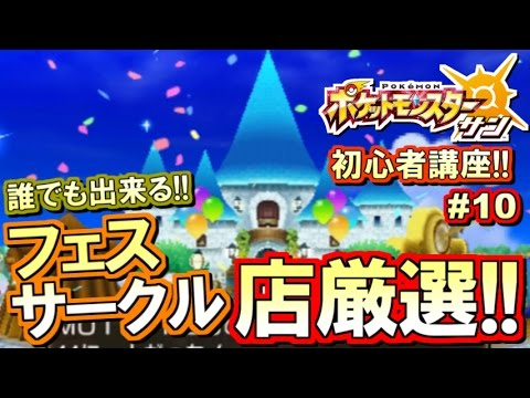 ポケモンSM初心者講座ポケモン サンムーン実況プレイPart10 フェスサークル店厳選編