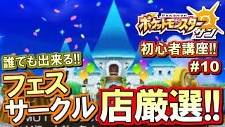 【ポケモンSM】初心者講座!ポケモン サンムーン実況プレイ!Part10 【フ…