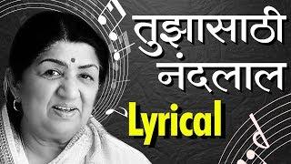 Lyrical: Tujhasathi Nandalala | Old Classic Song with Lyrics Lata Mangeshkar | Kanchan Ganga(1954)