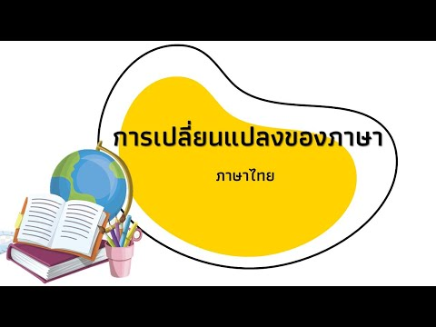 เรื่องการเปลี่ยนแปลงของภาษา   วิชาภาษาไทย ม.6