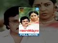 Gaaju Bommalu Full Movie - Gummadi | Sarathbabu | Poornima