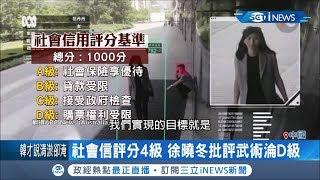 中國積極推動社會信用評等制度 預計2020年全面實施 卻要以民眾\
