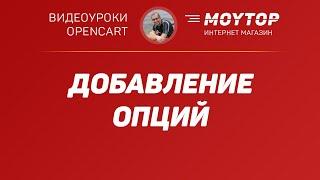 Как добавить ОПЦИИ в товары Опенкарт вручную самому