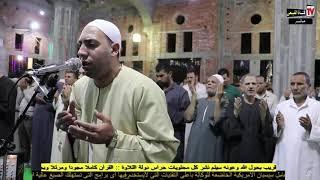 الشيخ على جاب الله  يبدع فى الدعاء من صلاة  الوتر- شهر رمضان 1440هـ - مسجد الشناوى- شونى