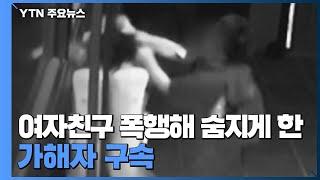 [뉴스큐] 서울 마포구 데이트폭력 가해자 구속...'상…