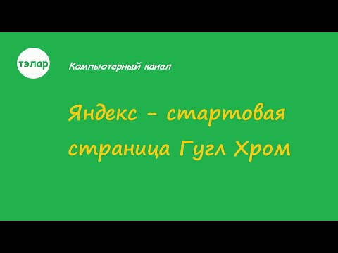 Яндекс - стартовая страница Гугл Хром