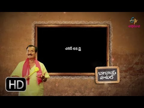 Chicken 65 dry | Babai Hotel | 17th November 2017 | ETV Abhiruchi