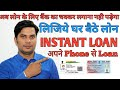 Confirmed Personal Loan for Self Employed and Salaried Professionals  Hindi
