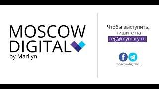 MoscowDigital #15: распознавание образов в рекламе