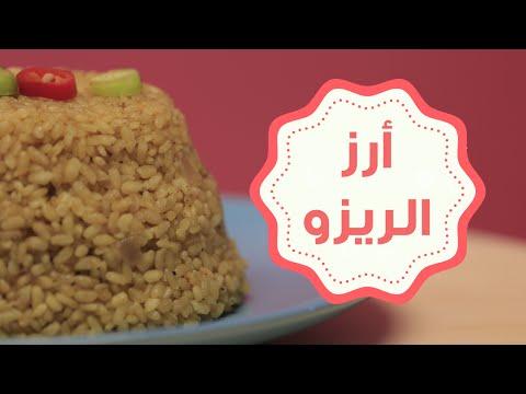 طريقة عمل أرز الريزو من كنتاكي    Kfc Rizo Rice recipes