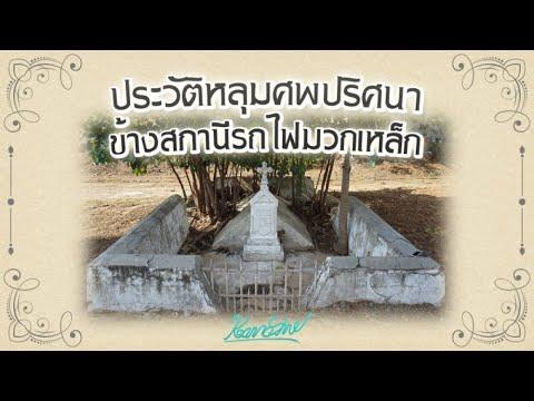 Mysterious Tomb : ประวัติหลุมศพปริศนา ข้างสถานีรถไฟมวกเหล็ก