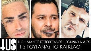 Tus - Μάριος Τσιτσόπουλος - Johnny Black - Της Πουτάνας Το Κάγκελο - Official Audio Release