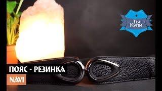 Тканевый черный женский ремень NAVI купить в Украине. Обзор