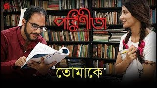 Tomake Lyrics (তোমাকে) Shreya Ghoshal | Parineeta