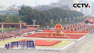 [中国新闻] 外国领导人祝贺中华人民共和国成立70周年 | CCTV中文国际