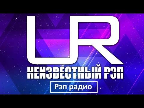 Ночное Рэп Радио Online на UR / Неизвестный Рэп.  Hip Hop Live
