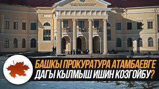 Башкы прокуратура Атамбаевге дагы кылмыш ишин козгойбу?