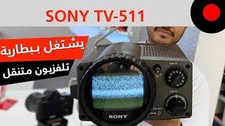 من الذاكرة: تلفزيون سوني محمول ويشتغل ببطاريات! SONY TV-511