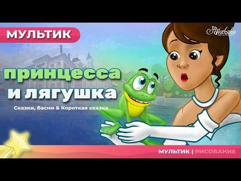Лягушка и принцесса мультфильм ютуб