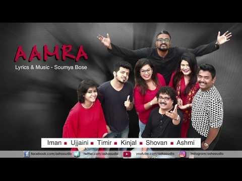 Aamra | Full Album | Iman , Timir , Ujjaini , Shovan , Kinjal , Ashmi | Soumya Bose | Bengali Songs