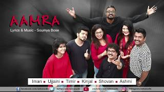 Download Aamra | Full Album | Iman , Timir , Ujjaini , Shovan , Kinjal , Ashmi | Soumya Bose | Bengali Songs MP3 song and Music Video