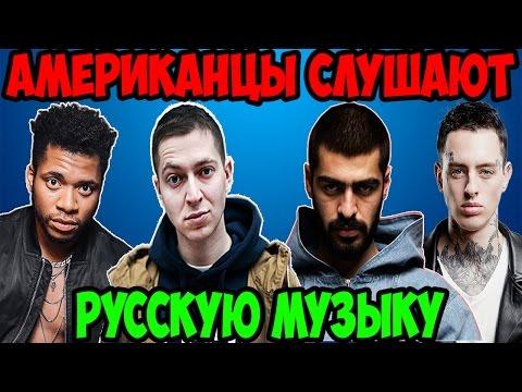 Американцы Слушают Русскую Музыку #11 MIYAGI, Рем Дигга, Oxxxymiron, ЭНДШПИЛЬ, PHARAOH.