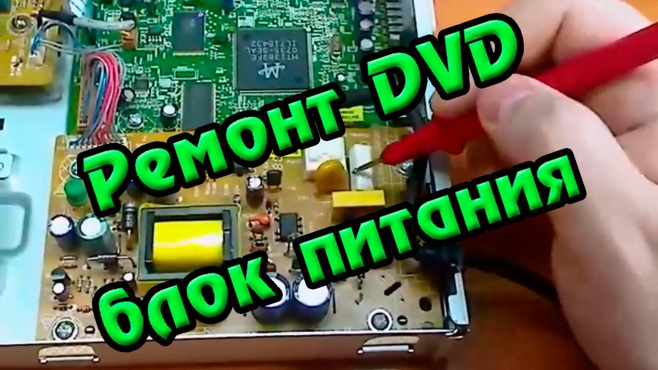 Ремонт DVD плеера Samsung DVD-K130 - YouTube