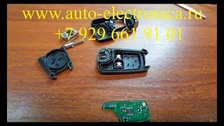 Ремонт ключа Шевроле круз, заміна корпусу ключа шевроле, Раменське