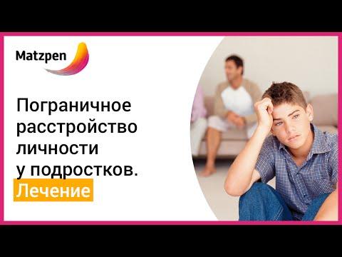► Как лечить Пограничное Расстройство Личности у подростков? Симптомы || Мацпен