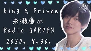 King & Prince 永瀬廉のRadio GARDEN 2020年 7月30日 キンプリ永瀬廉 ラジオ.