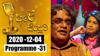 2020-12-04 | අපේ සිංදුව | Ape Sinduwa | Programme 31 | @Sri Lanka Rupavahini  Thumbnail