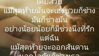 โคตรเลวในดวงใจ # ตั๊กแตน ชลดา