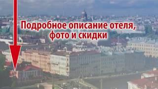 видео Гостиница Крыша в Санкт-Петербурге