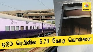 Chennai Train carrying Rs 342 crore robbed | Latest Tamil News
