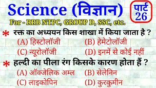 Science Part - 26 || For - RAILWAY NTPC, GROUP D, SSC CGL, CHSL, MTS & all exams