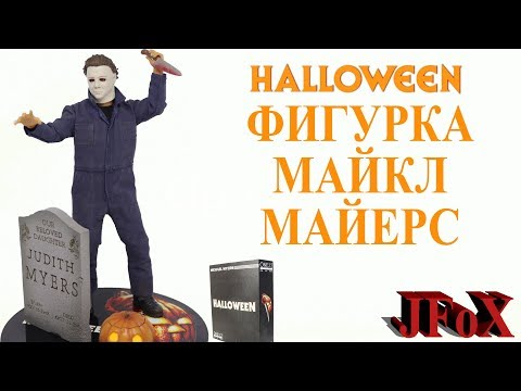 Фигурка Майкл Майерс/MEZCO HALLOWEEN Michael Myers Figure