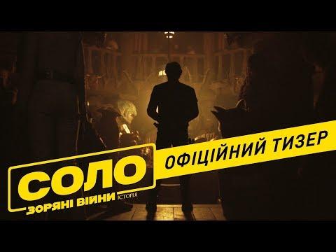 трейлер Соло. Зоряні Війни. Історія (2018) українською