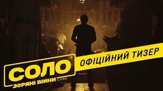 Соло. Зоряні Війни. Історія. Офіційний трейлер 1 (український)