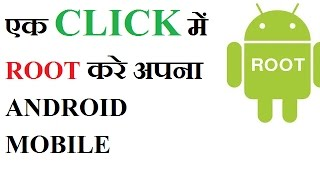 one click root any android device apna mobile root kaise kare how to root any android device 100