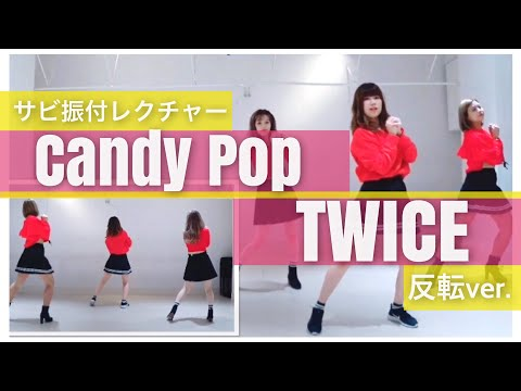 【振付レクチャー】TWICE / Candy Pop サビ振付(反転ver.) Mirrored Tutorial