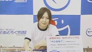 夜遊びメールバトル水曜 2009.06.24 28時台6/6 #13 永瀬はるか 検索動画 25