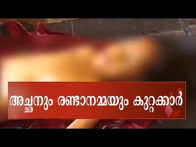Aditi Murder Case: Accused Gets Three Years Imprisonment