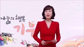여울돌 공익캠페인 2017쉘위워크 KBS1 나눔의행복기부 94회 방송